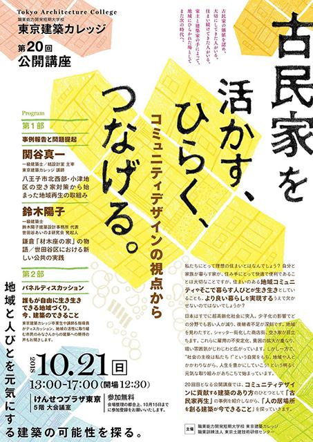 東京建築カレッジ公開講座 表面