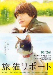 10月映画・旅猫リポート