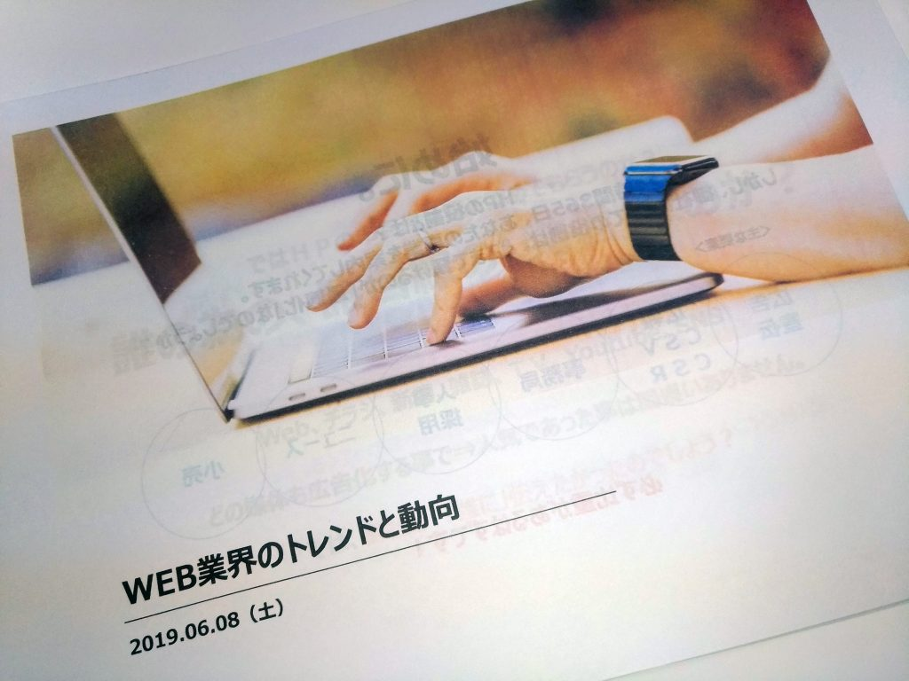 若手事業主交流会 「WEB業界のトレンドと傾向」