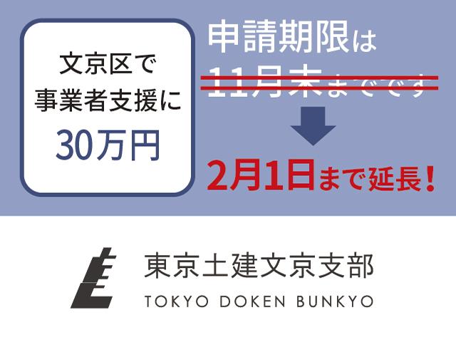 申請期限_延長
